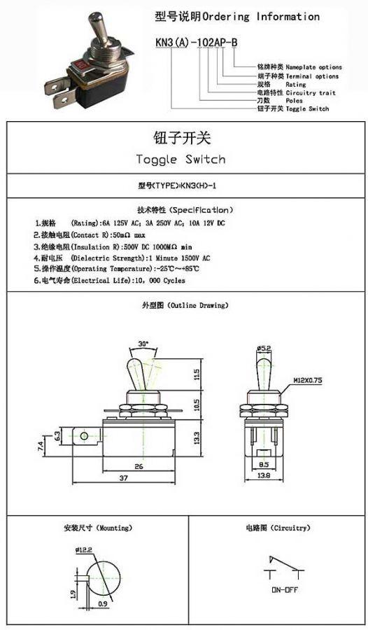 Přepínač páčkový - LVDK379